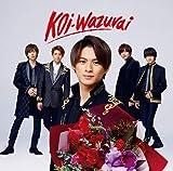 koi-wazurai(初回限定盤B)(アナザージャケット4種封入)(DVD付)