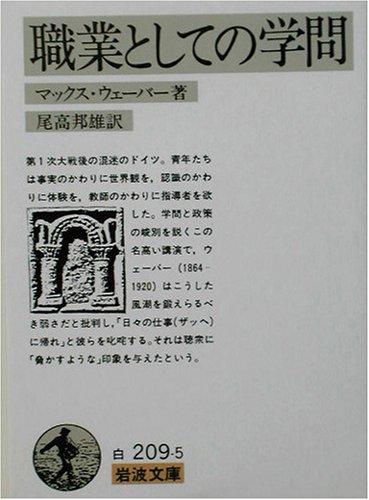 職業としての学問 (岩波文庫) - マックス ウェーバー, Weber,Max, 邦雄, 尾高