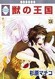 獣の王国(3) (冬水社・いち*ラキコミックス) (いち・ラキ・コミックス)
