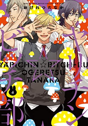 ヤリチン☆ビッチ部 -4 (バーズコミックス ルチルコレクション リュクス)