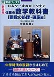 佐藤の数学教科書―新課程 (個数の処理・確率編) (東進ブックス)
