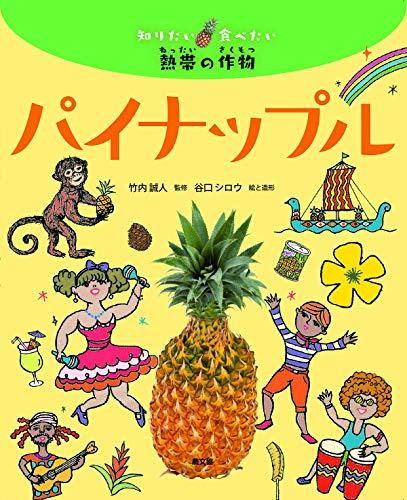 パイナップル (知りたい食べたい熱帯の作物)