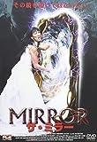 ザ・ミラー[DVD]