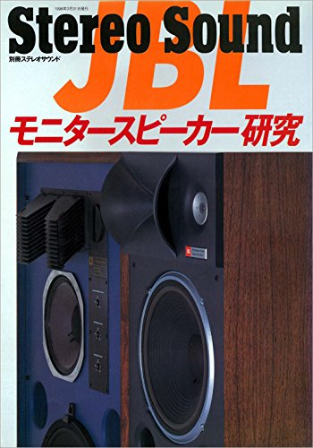 JBLモニタースピーカー研究 (別冊ステレオサウンド)