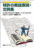 特許の英語表現・文例集 (KS語学専門書)