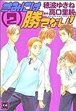 きみには勝てない! 2 (花音コミックス)