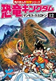 恐竜キングダム(12) マンモスvsスミロドン (角川まんが科学シリーズ)