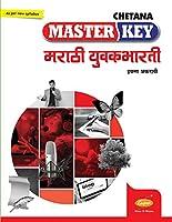 Std. 11 Master Key Marathi Yuvakbharati (Mah. HSC Board)