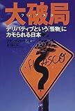 大破局(フィアスコ)―デリバティブという「怪物」にカモられる日本