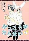 がっこうのせんせい(4) (ディアプラス・コミックス)