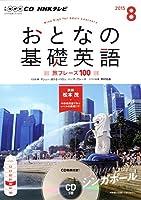 NHK CD テレビ おとなの基礎英語 2015年8月号 (<CD>)