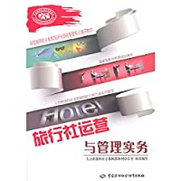 Travel agency operations and management practices(Chinese Edition)