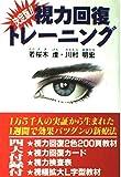 決定版!!視力回復トレーニング