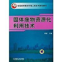 固体废物资源化利用技术(21世纪高等教育环境工程系列规划教材)