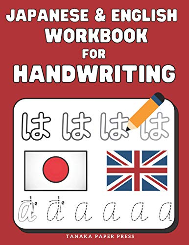 Japanese & English Workbook For Handwriting: Magic Copybook For Kids & Beginners, 200 Worksheets To Practice For Language Tests (Japanese Kanji & English Sight Words)