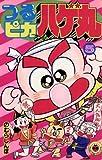 つるピカハゲ丸(5) (てんとう虫コミックス)