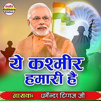 Ye Kashmir Hamari Hai (Hindi)