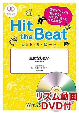 HTB0044 ヒットザビート 風になりたい [初級編] DVD付