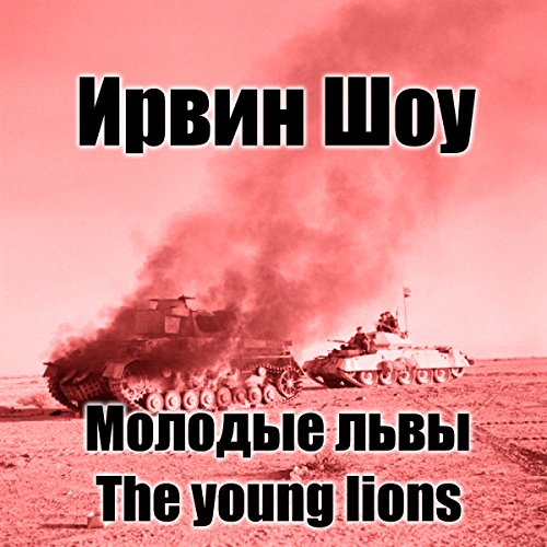 Molodye l'vy audiobook cover art