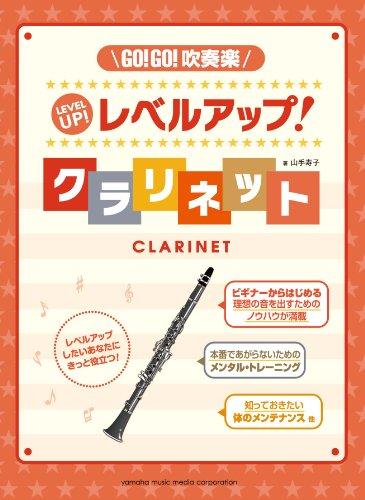 ヤマハミュージックメディア『GO! GO! 吹奏楽 レベルアップ! クラリネット』