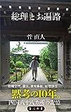 総理とお遍路 (角川新書) - 菅 直人
