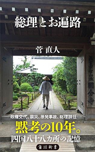 総理とお遍路 (角川新書)の詳細を見る