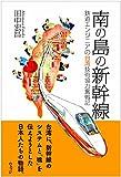 南の島の新幹線ー鉄道エンジニアの台湾技術協力奮戦記