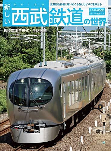 新しい西武鉄道の世界 (鉄道MOOK)