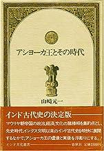 アショーカ王とその時代―インド古代史の展開とアショーカ王 (1982年)