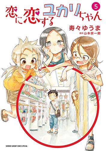 恋に恋するユカリちゃん(5) (ゲッサン少年サンデーコミックス)