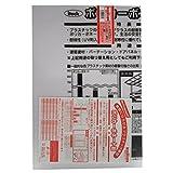 光 ポリカーボネート樹脂板(UV剤入) 透明 300×450×3mm 00869062-1 KPAC303-1