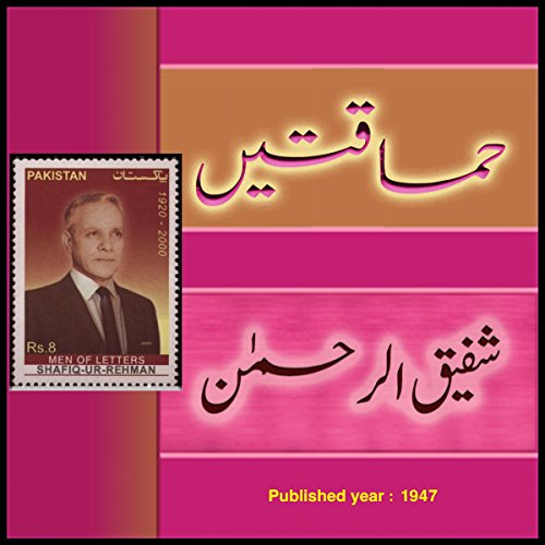 "Himaqatain: ""Blood Pressure"" and ""Taveez"" [Urdu Edition] audiobook cover art"