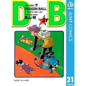 "DRAGON BALL モノクロ版 21 (ジャンプコミックスDIGITAL)"""