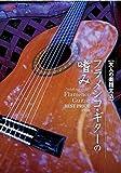 大人の楽器生活 フラメンコ・ギターの嗜み BEST PRICE 1900[DVD]