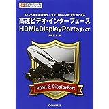 高速ビデオ・インターフェースHDMI&Display Portのすべて (インターフェース・デザイン・シリーズ)