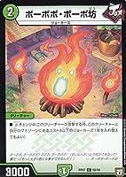 デュエルマスターズ DMRP07 92/94 ボーボボ・ボーボ坊 (C コモン) †ギラギラ†煌世主と終葬のQX!! (DMRP-07)
