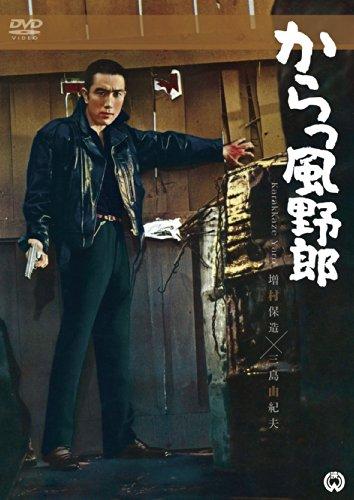 からっ風野郎 [DVD] - 三島由紀夫, 若尾文子, 川崎敬三, 船越英二, 増村保造