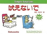 吠えないで [Simple Solution] (Simple solutions)