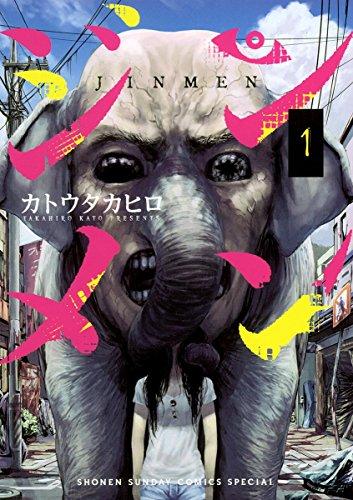 ジンメン(1) (サンデーうぇぶりコミックス)