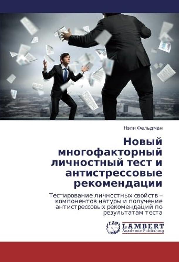 フルーティー教える逃れるNovyy Mnogofaktornyy Lichnostnyy Test I Antistressovye Rekomendatsii