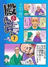 殿といっしょ 7 (MFコミックス フラッパーシリーズ)