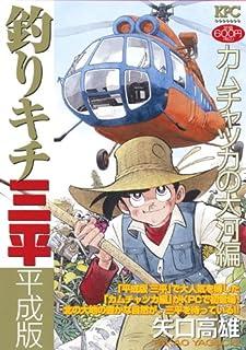 釣りキチ三平 平成版 カムチャツカの大河編 (講談社プラチナコミックス)