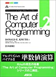 The Art of Computer Programming (2) 日本語版 Seminumerical algorithms Ascii Addison Wesley programming series