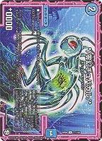 デュエルマスターズ新9弾/DMRP-09/77/C/*/零幻チュパカル/*