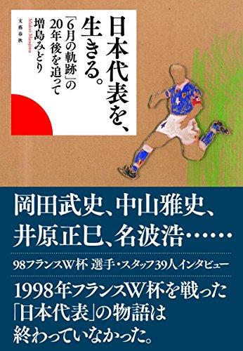 日本代表を、生きる。 「6月の軌跡」の20年後を追っての詳細を見る