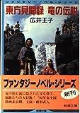 東方見聞録 竜の伝説 (新潮文庫―ファンタジーノベル・シリーズ)