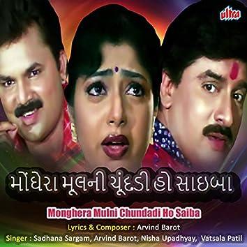 Monghera Mulni Chundadi Ho Saiba