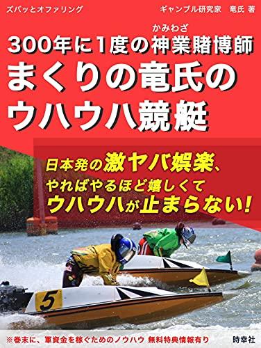 sanbyakunenniichidonokamiwqzatobakushimakurinoryuushinouhauhakyoutei (jikousya) (Japanese Edition)
