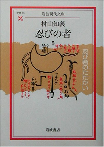 忍びの者〈5〉忍び砦のたたかい (岩波現代文庫)