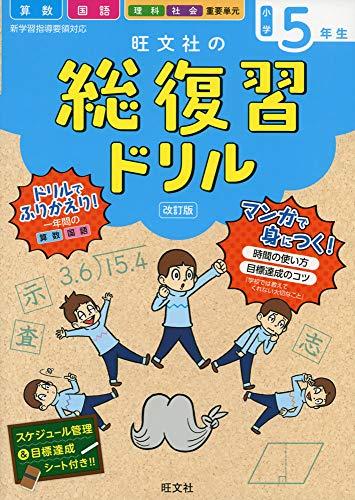 旺文社の総復習ドリル 小学5年生 改訂版の詳細を見る